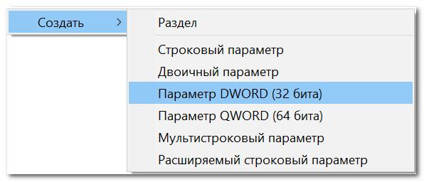 Sozdavat-parametr-v-32-bita.png