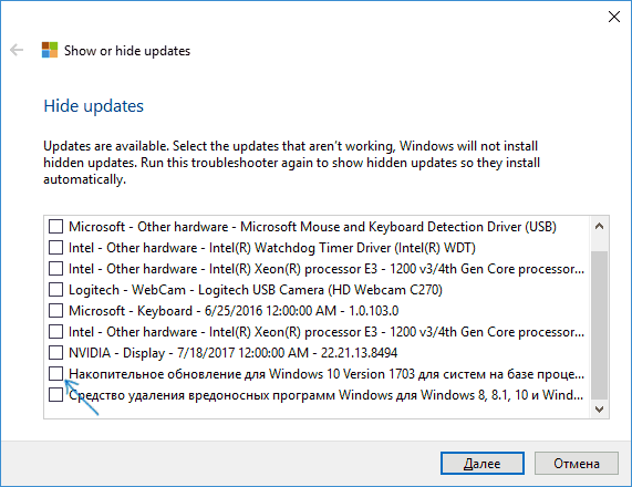 Отключить выбранное обновление Windows 10