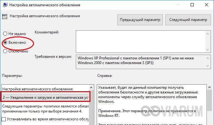 kak-otklyuchit-obnovlenie-win10-11.jpg