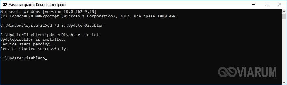 kak-otklyuchit-obnovlenie-win10-18.jpg