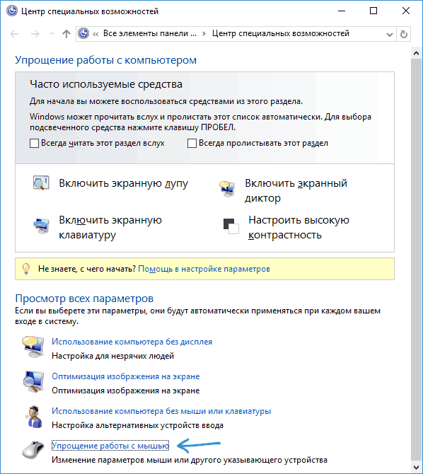 edit-accesibility-settings-windows-10.png