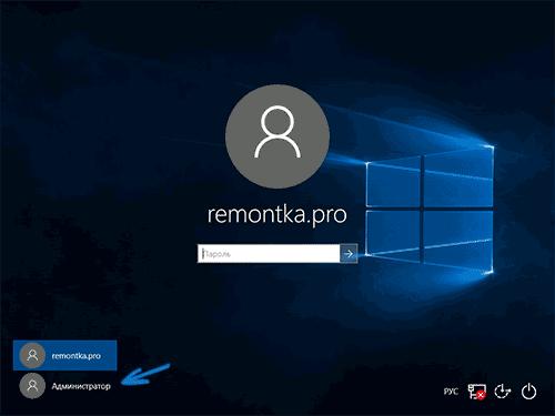 Выбор аккаунта администратора в Windows 10