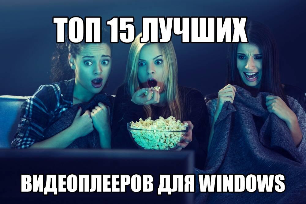 top-videopleerov-dlya-windows-obzor.jpg