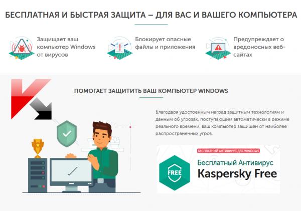 kaspersky-free-antivirus-obzor-600x421.png