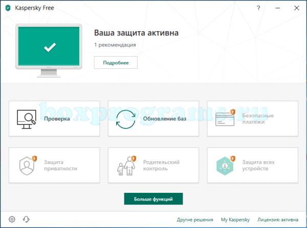 kaspersky-free-antivirus-interfeys-600x447.png