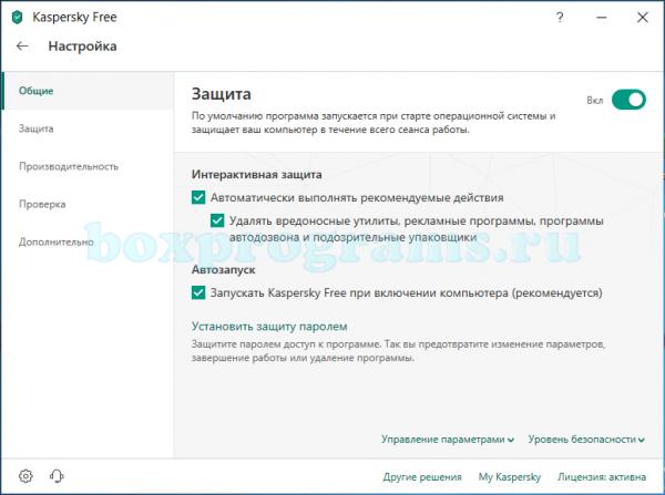 kaspersky-free-antivirus-nastroyki-600x447.png