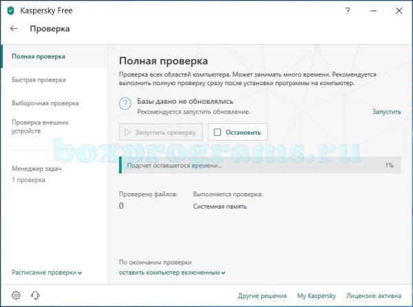 kaspersky-free-antivirus-skanirovanie-600x447.png