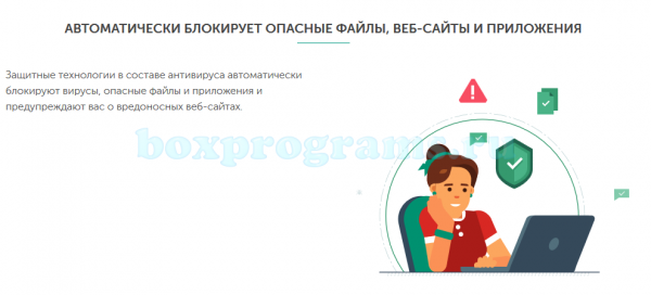 kaspersky-free-antivirus-blokirovka-600x272.png