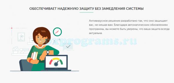 kaspersky-free-antivirus-zahita-600x288.png