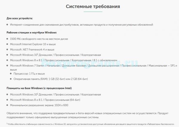 kaspersky-free-antivirus-sistemnye-trebovaniya-600x427.png