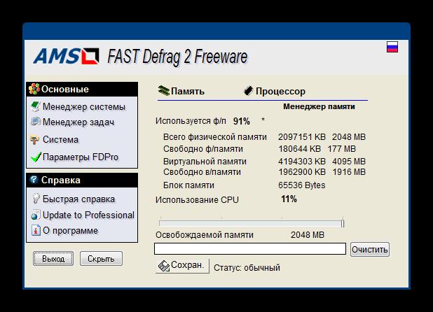 Prilozhenie-FAST-Defrag-Freeware.png