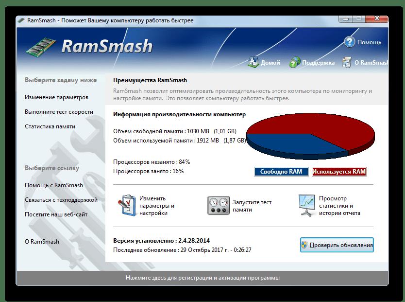 Prilozhenie-RamSmash.png