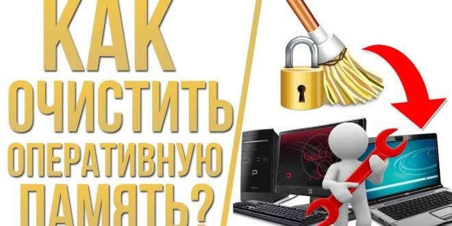 Kak-ochistit-operativnuyu-pamyat-na-Windows-10-660x330.jpg
