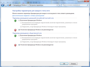 13-Otklyuchenie-antivirusa-300x225.png