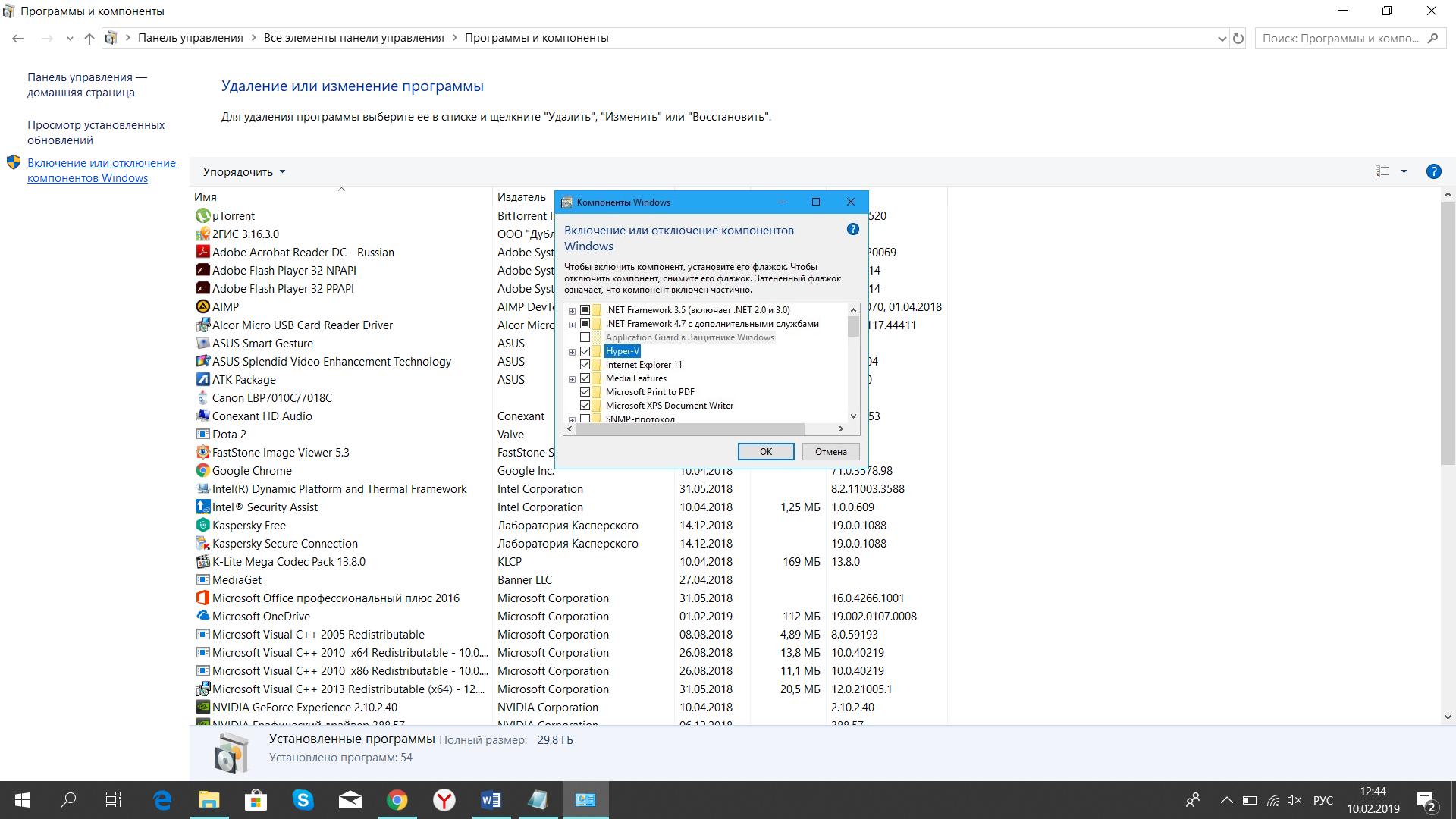 4.-Vklyuchenie-komponenta-Hyper-V-v-Windows-10.png