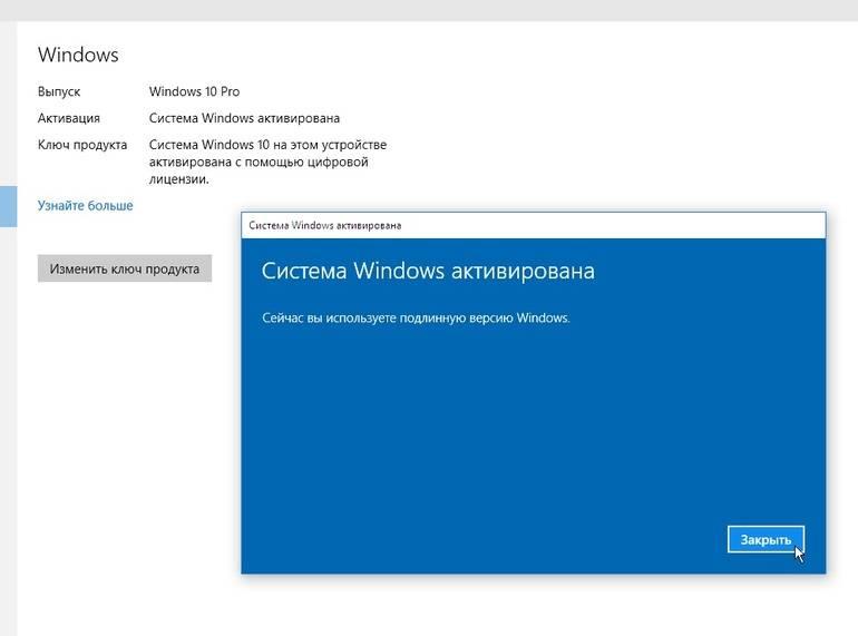 aktivaciya_os_windows_10.jpg