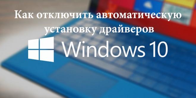 Kak-otklyuchit-avtomaticheskuyu-ustanovku-drajverov-660x330.png