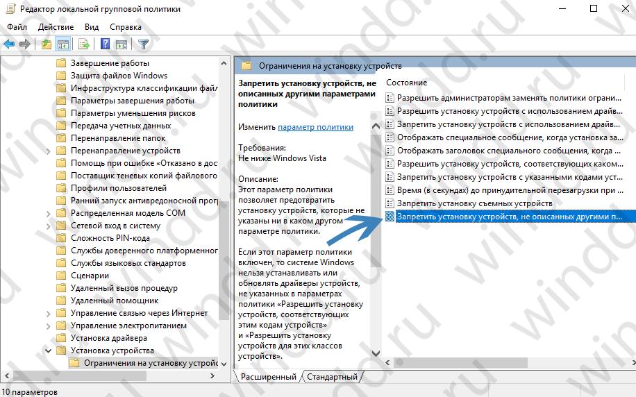 redaktor-gruppovoj-politiki-ogranicheniya.png