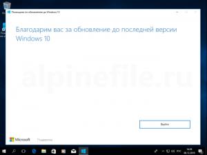 windows-10-free-upgrade-for-windows-7-screenshot-11-300x225.png