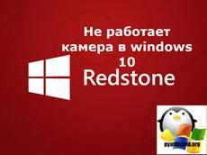 windows-10-redstone-1.jpg