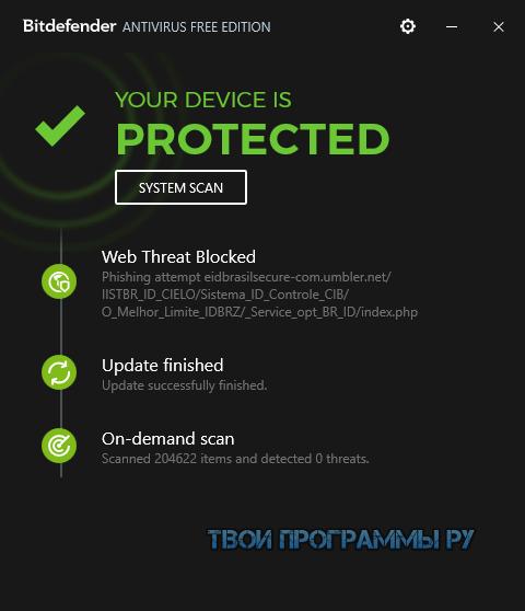 bitdefender-antivirus-1.png