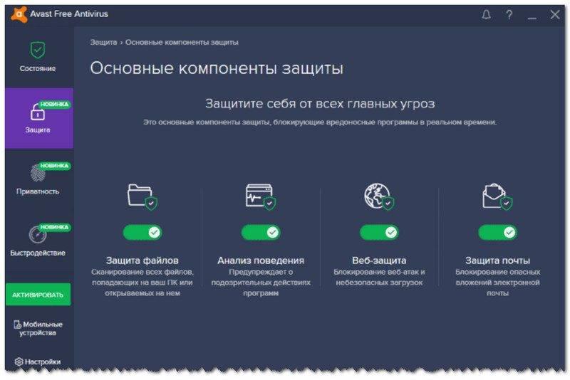 Avast-Free-Antivirus-2018-glavnoe-okno-programmyi-800x534.jpg
