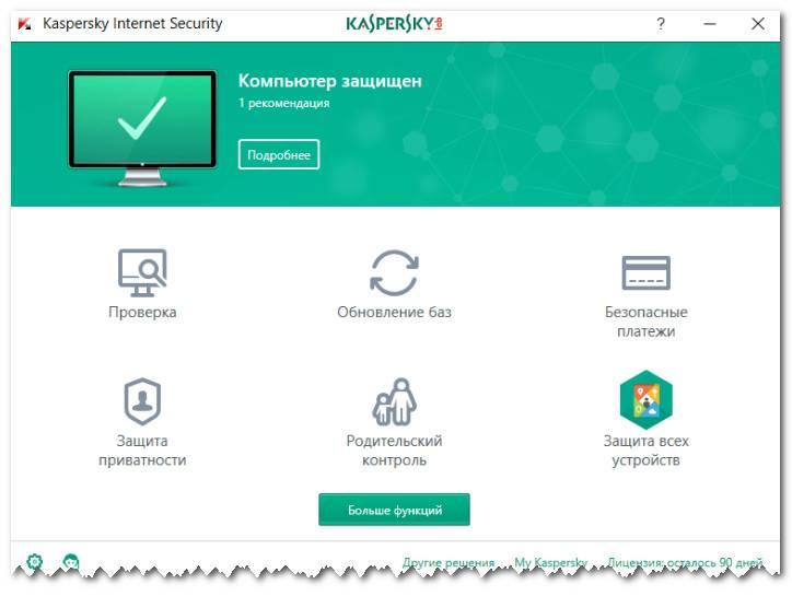 Kaspersky-Internet-Security-kompyuter-nadezhno-zashhishhen.jpg
