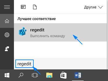 Vyzov-utility-regedit-pri-pomoshhi-poiska.png