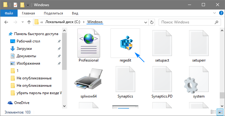 Zapuskaem-redaktor-reestra-iz-papki-Windows.png