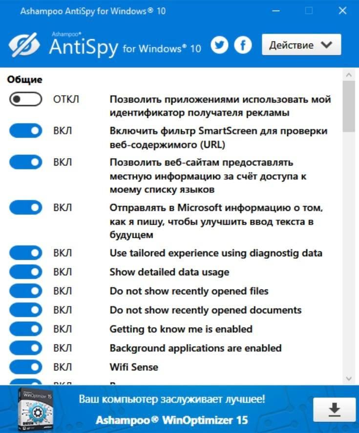 Ashampoo-AntiSpy-for-Windows-10.jpg