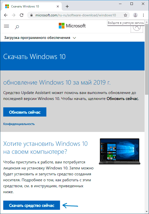 download-windows-10-installation-media-creation-tool.png