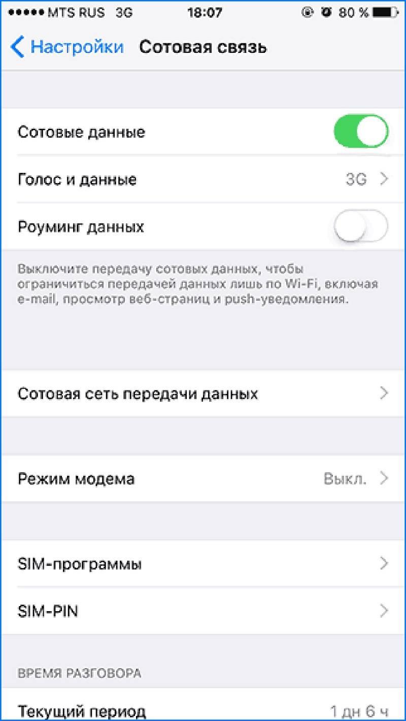 Foto-1-Rezhim-modema-v-Windows-10.jpg