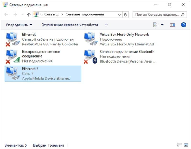 Foto-3-Rezhim-modema-v-Windows-10.jpg