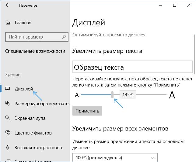 change-fonts-sizes-windows-10-1809.png