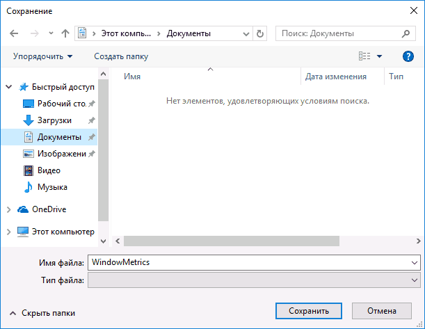 save-current-font-sizes-windows.png