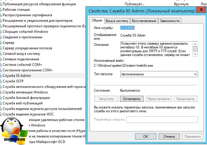 ostanovka-IIS-Admin.png