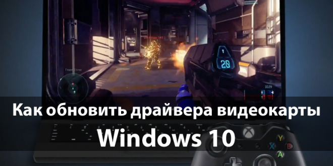 Kak-obnovit-drajvera-videokarty-na-Windows-10-660x330.png
