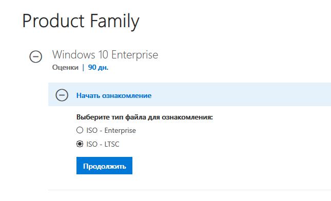 skachat-oznakomitelnuyu-versiyu-windows-10-ltsc-201.png