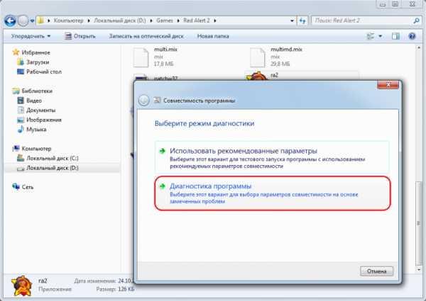 red_alert_2_ne_zapuskaetsya_na_windows_10_13.jpg