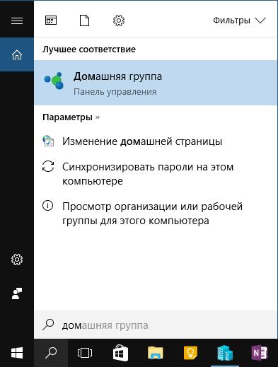 Открыть параметры домашней группы в Windows 10