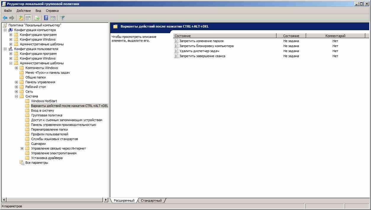 Kak-vosstanovit-rabotu-dispetchera-zadach-v-Windows-10-Windows-7-Windows-8.1-02.jpg