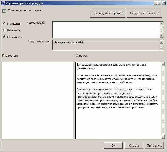 Kak-vosstanovit-rabotu-dispetchera-zadach-v-Windows-10-Windows-7-Windows-8.1-03.jpg