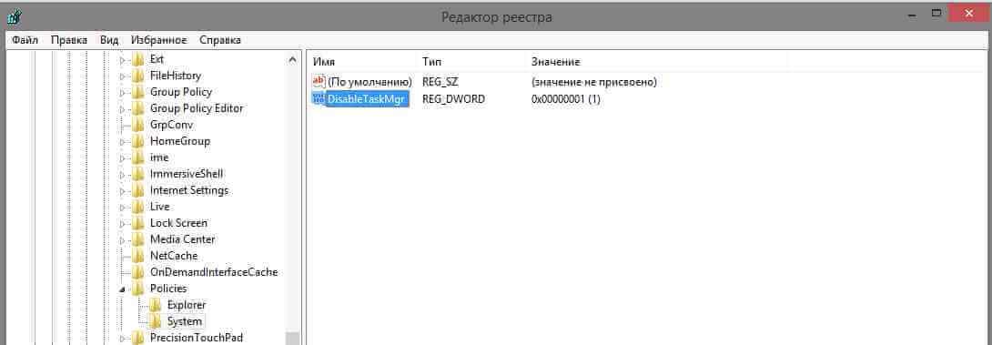 Kak-vosstanovit-rabotu-dispetchera-zadach-v-Windows-10-Windows-7-Windows-8.1-05.jpg
