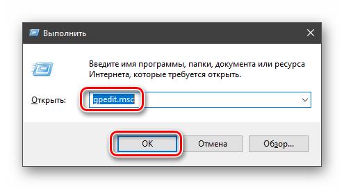 Perehod-k-redaktoru-lokalnyih-gruppovyih-politik-iz-stroki-Vyipolnit-v-Windows-10.png