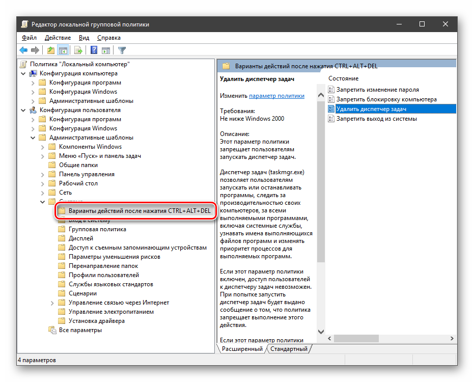 Perehod-k-nastroyke-povedeniya-sistemyi-posle-nazhatiya-CTRLALTDEL-v-redaktore-lokalnoy-gruppovoy-politiki-v-Windows-10.png