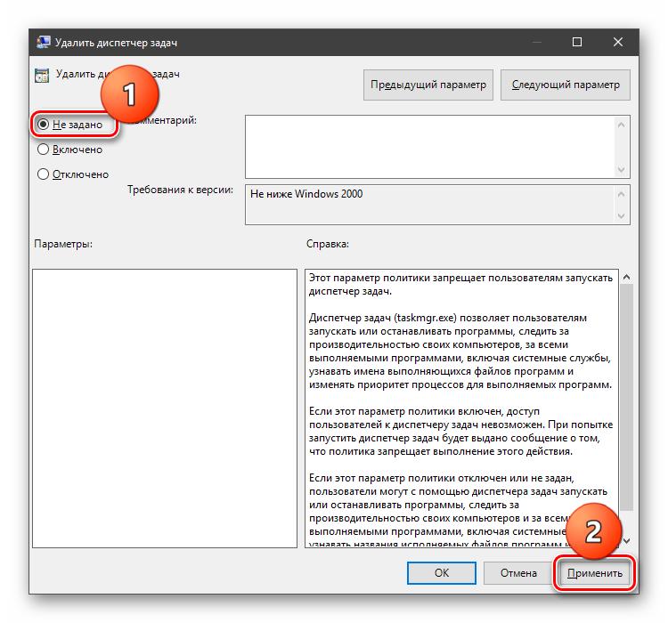 Vklyuchenie-Dispetchera-zadach-v-Redaktore-lokalnyih-gruppovyih-politik-v-Windows-10.png