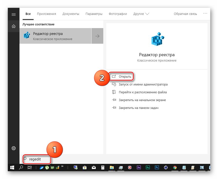 Perehod-k-redaktoru-sistemnogo-reestra-iz-poiskovoy-stroki-v-Windows-10.png