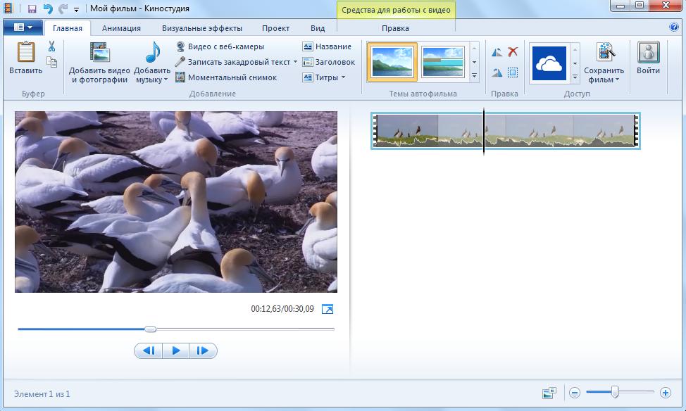Windows-Movie-Maker.png