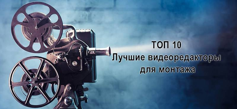 luchshie-videoredaktory.jpg