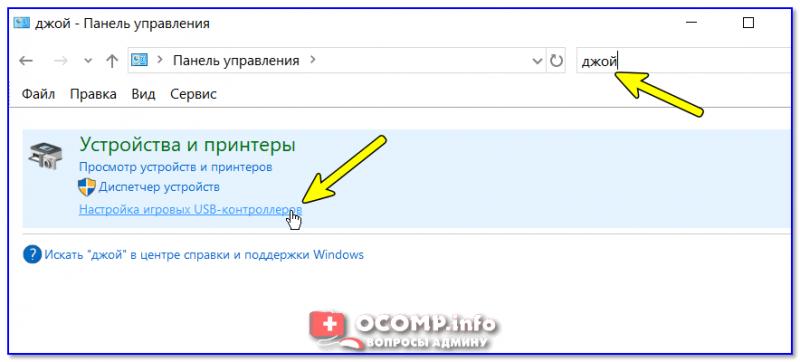 Nastroyka-igrovyih-USB-kontrollerov-800x362.png